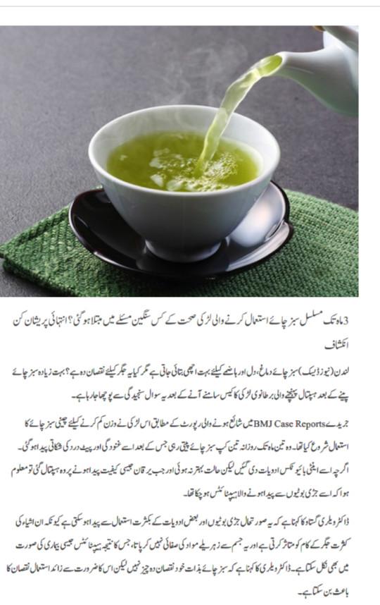 Green Tea Weight Loss Plan  Green tea benefits Weight Loss & Diet Plans in Urdu